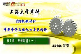 上海大学《834机械设计》冲刺串讲及模拟四套卷精讲