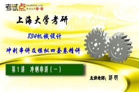 【考研专业课】上海大学考研《834机械设计》冲刺串讲及模拟四套卷精讲