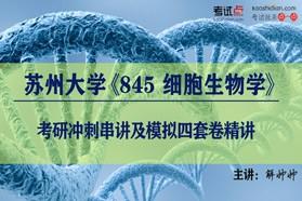 【考研专业课】苏州大学《845细胞生物学》考研冲刺串讲及模拟四套卷精讲
