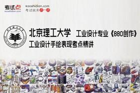 【考研专业课】北京理工大学工业设计专业《880创作》工业设计手绘表现考点精讲