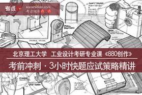 【考研专业课】北京理工大学工业设计专业《880创作》考前冲刺-3小时快题应试策略精讲