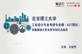 【考研专业课】北京理工大学考研专业课《627理论(工业设计专业)》命题规律分析及常考知识点精讲