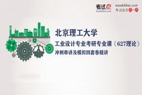【考研专业课】北京理工大学考研专业课《627理论(工业设计专业)》冲刺串讲及模拟四套卷精讲