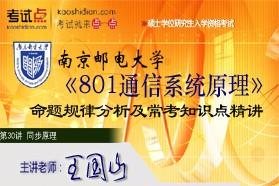 【考研专业课】南京邮电大学《801通信系统原理》命题规律分析及常考知识点精讲