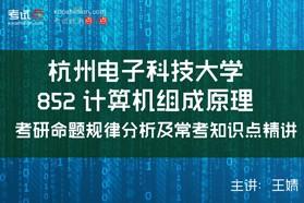 【考研专业课】杭州电子科技大学《852计算机组成原理》考研命题规律分析及常考知识点精讲