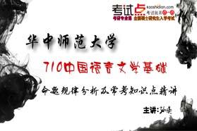 華中師范大學《710中國語言文學基礎》命題規律分析及常考知識點精講