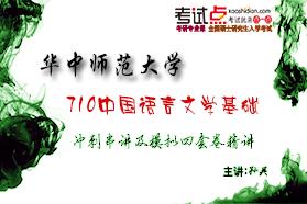 华中师范大学《710中国语言文学基础》冲刺串讲及模拟四套卷精讲