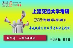 【考研专业课】上海交通大学《635传播学原理》命题规律分析及常考知识点精讲
