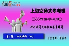 【考研专业课】上海交通大学《635传播学原理》冲刺串讲及模拟卷精讲