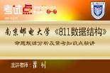 【考研专业课】南京邮电大学《811数据结构》命题规律分析及常考知识点精讲