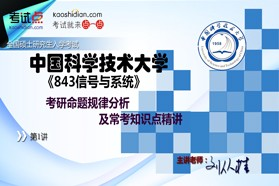 【考研专业课】中国科学技术大学《843信号与系统》命题规律分析及常考知识点精讲