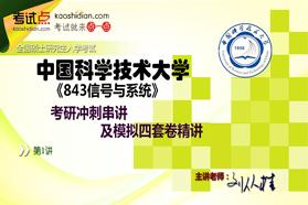 中國科學技術大學《843信號與系統》沖刺串講及模擬四套卷精講