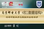 【考研专业课】南京邮电大学《811数据结构》冲刺串讲及模拟四套卷精讲