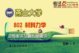【考研专业课】燕山大学《802 材料力学》冲刺串讲及模拟卷精讲