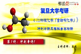 【考研专业课】复旦大学《721物理化学(含结构化学)》冲刺串讲及模拟套卷精讲