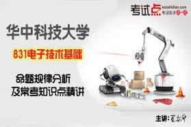 華中科技大學《831電子技術基礎》命題規律分析及常考知識點精講