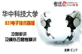 华中科技大学《831电子技术基础》冲刺串讲及模拟四套卷精讲
