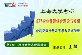【考研专业课】上海大学考研 《827企业管理综合理论与知识》命题规律分析及常考知识点精讲