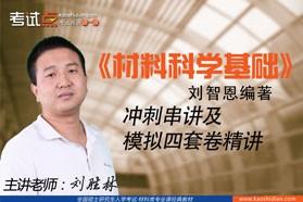 刘智恩《材料科学基础》冲刺串讲及模拟四套卷精讲