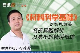 刘智恩《材料科学基础》考研名校真题解析及典型习题精讲精练