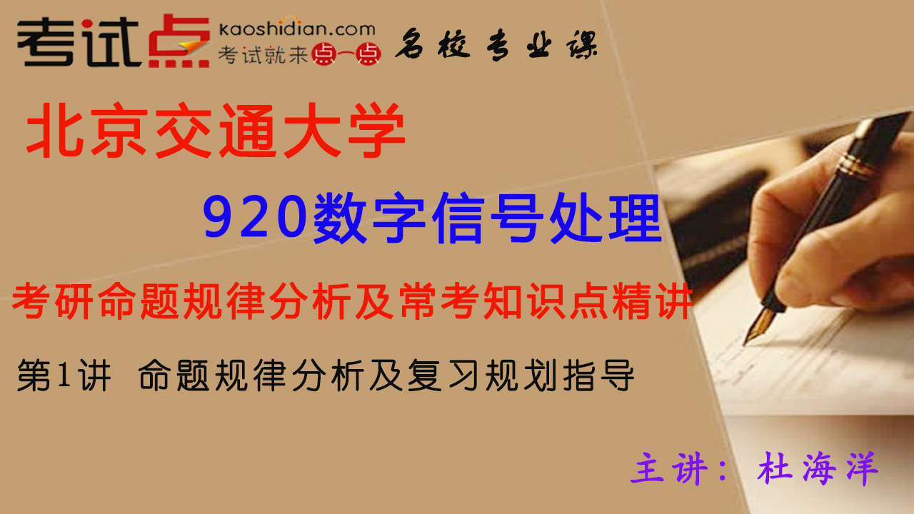北京交通大学《920数?#20013;?#21495;处理》命题规律分析及常考知识点精讲