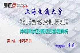 【考研专业课】上海交通大学考研《816自动控制原理》冲刺串讲及模拟四套卷解析