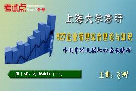 【考研专业课】上海大学考研 《827企业管理综合理论与知识》冲刺串讲及模拟四套卷精讲