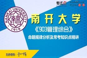 【考研专业课】南开大学《903管理综合》命题规律分析及常考知识点精讲