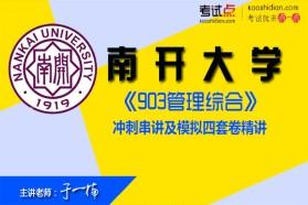 【考研专业课】南开大学《903管理综合》冲刺串讲及模拟四套卷精讲