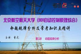 北京航空航天大学《931自动控制原理综合》命题规律分析及常考知识点精讲