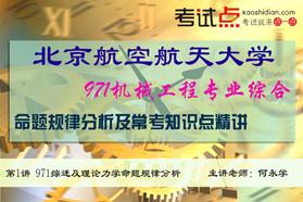 北京航空航天大学《971机械工程专业综合》命题规律分析及常考知识点精讲