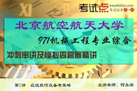 北京航空航天大学《971机械工程专业综合》冲刺串讲及模拟四套卷精讲