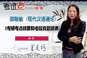邵敬敏《现代汉语通论》考研考点精要和名校真题精讲