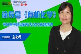 徐寿昌《有机化学》考研常考题型解析及名校真题精讲