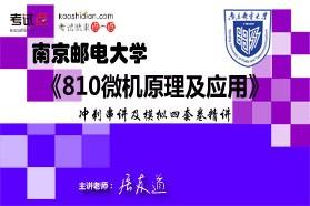 【考研专业课】南京邮电大学《810微机原理及应用》冲刺串讲及模拟四套卷精讲