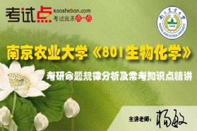 南京农业大学《801生物化学》命题规律分析及常考知识点精讲