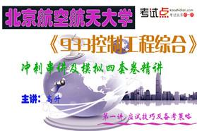 北京航空航天大学《933控制工程综合》冲刺串讲及模拟四套卷精讲