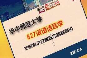【考研专业课】华中师范大学《827汉语语言学》冲刺串讲及模拟四套卷精讲