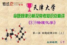 【考研专业课】天津大学《839物理化学》命题规律分析及常考知识点精讲