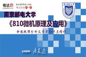 南京邮电大学《810微机原理及应用》命题规律分析及常考知识点精讲