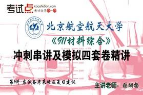 【考研专业课】北京航空航天大学《911材料综合》冲刺串讲及模拟四套卷精讲