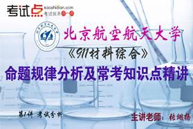 北京航空航天大學《911材料綜合》命題規律分析及常考知識點精講