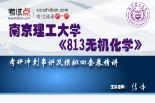 【考研专业课】南京理工大学《813无机化学》考研冲刺串讲及模拟四套卷精讲