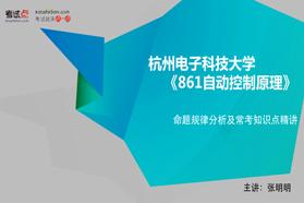 杭州电子科技大学《861自动控制原理》命题规律分析及常考知识点精讲