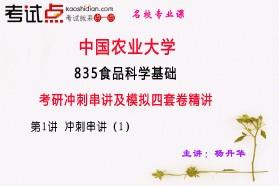 【考研专业课】中国农业大学《835食品科学基础》冲刺串讲及模拟四套卷精讲