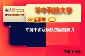 【考研专业课】华中科技大学《851运筹学(二)》冲刺串讲及模拟四套卷精讲