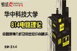 【考研专业课】华中科技大学《814电路理论》命题规律分析及常考知识点精讲
