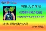 【考研专业课】同济大学考研《820环境科学与工程基础》考研命题规律分析及常考知识点精讲