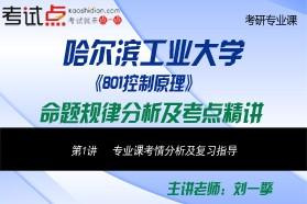 【考研专业课】哈尔滨工业大学《801控制原理》命题规律分析及考点精讲