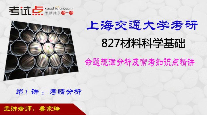 上海交通大学《827材料科学基础》命题规律分析及常考知识点精讲